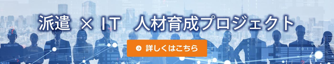 派遣×IT 人材育成プロジェクト