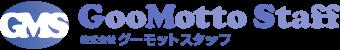 株式会社グーモットスタッフ